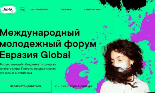 Tuyển thành viên tham dự Diễn đàn Thanh niên Quốc tế Á-Âu 2021