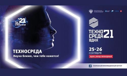 Technosreda 2021: 2 ngày, 20 phát minh, 500 ứng dụng