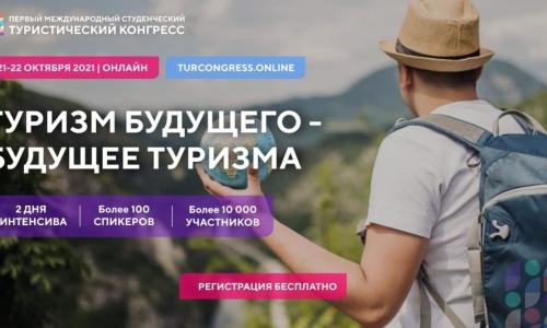 Đại hội du lịch sinh viên quốc tế đầu tiên tại Nga sẽ diễn ra vào tháng 10