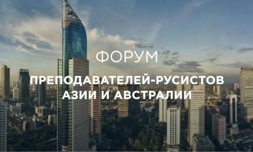 Diễn đàn dành cho giáo viên dạy tiếng Nga ở Châu Á và Châu Úc